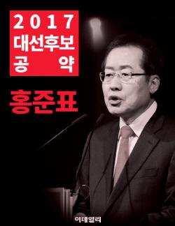 자유한국당 홍준표 후보의 대선공약