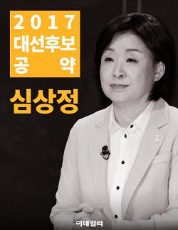 정의당 심상정 후보의 대선공약
