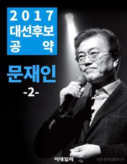 더불어민주당 문재인 후보의 대선공약②