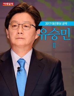 바른정당 유승민 후보의 대선공약②