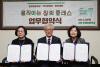 [포토]한국암웨이, 문래초등학교와 '움직이는 창의클래스' 업무협약 체결-1