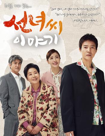 최수종 출연 '선녀씨 이야기' 연극 예매율 1위 석권