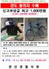 경산 농협 권총강도 용의자, 충북 단양서 검거..외국인 아닌 한국인