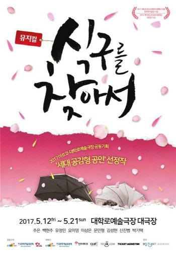 食口 의미 되새기다…뮤지컬 '식구를 찾아서' 컴백