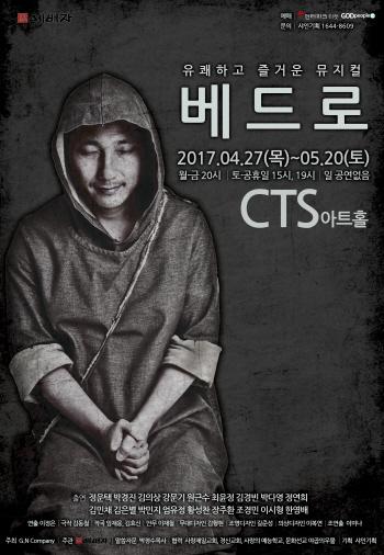 정운택 '베드로' 역 맡는다…전과 3범서 새삶 고백