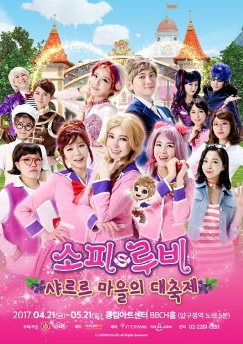 EBS 애니 '소피루비' 뮤지컬로…14인 싱크로율 100%