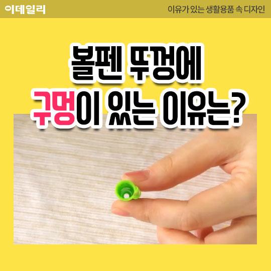 볼펜 뚜껑, 냄비 손잡이에 구멍이 있는 이유는?