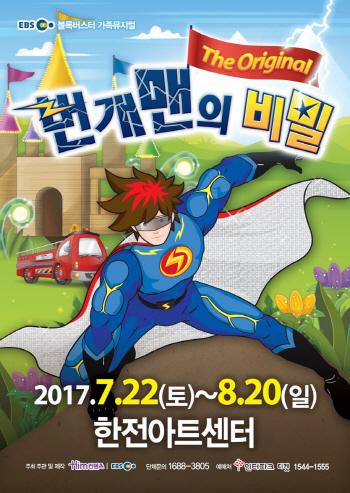 '번개맨'의 탄생은? '번개맨의 비밀' 여름 컴백