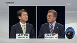 [3차 TV토론]安, 상임위 열어 '가족 의혹' 검증 요구…文, 거부