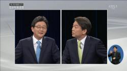 """[3차 TV토론]의원 정수놓고 대립..劉 """"200석"""" 安 """"사회적 합의"""""""
