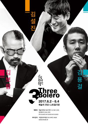 김용걸·김설진·김보람 '볼레로'를 재해석하다