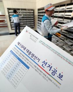 제 19대 대선 책자형 선거공보물 배달