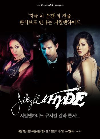 '지킬앤하이드 월드투어' 갈라콘서트 개최한다