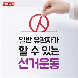 일반 유권자가 할 수 있는 '선거운동'