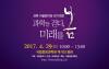 대전시, 29일 '2017 과학 어울림마당 걷기대회' 개최