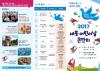세종시, 내달 5일 세종호수공원서 '2017 세종어린이날 큰잔치'