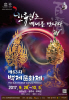 백제문화제추진委, '제63회 백제문화제' 공식 포스터 확정·공개