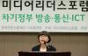 [포토]'정의당 미디어 정책은'