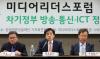 [포토]미디어리더스포럼 '차기정부의 미디어 정책은'