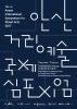 제1회 안산 거리예술 심포지엄 개최
