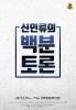 '신인류의 백분토론' 다시 무대에…김늘메·홍우진 합류
