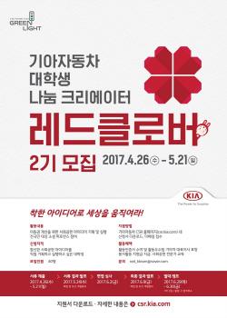 기아차, 대학생 봉사단 '레드클로버' 2기 모집