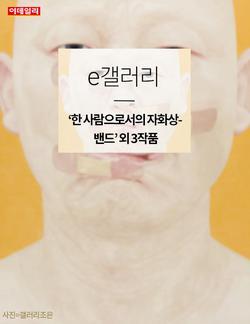[카드뉴스] e갤러리'한 사람으로서의 자화상- 밴드' 외 3작품