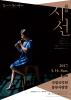 피리에 대한 세 가지 시선…'2017 김경아의 피리세계'