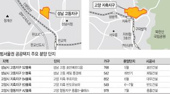 서울 옆 '성남·고양 미니신도시' 아파트 분양 '군침도네'
