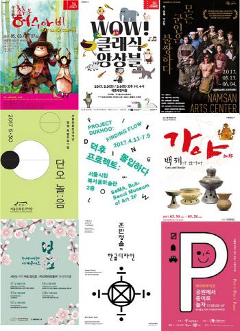 11일간의 황금연휴... 서울에서 즐겨볼까?