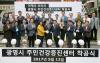 광명 가구문화 거리 '주민건강증진센터' 건립