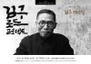 백범의 꿈 '문화대국' 담았다…역사음악극 '김구 아리랑'