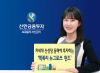 [머니팁]신한금융투자, 차세대 신성장 산업 투자 펀드