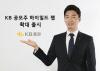 [머니팁]KB證, 채권+공모주 'KB 공모주 하이일드 랩' 확대 출시