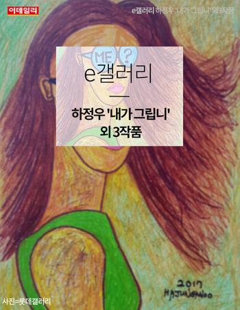 [카드뉴스]e갤러리 하..