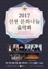 선현문화나눔협회, 소외계층 초청 음악회 개최