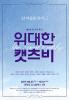 '위대한 캣츠비' 쇼케이스 개최…...