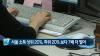 [이데일리N] 서울 소득 상위 20%가 하위 20% 보다 7배 더 벌어 外