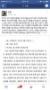 누리꾼, 김훈 소설 여성의 잘못된 생리 묘사 쓴소리