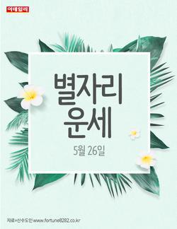 오늘의 별자리 운세(5월 26일)