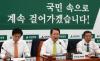 '대선백서로 패배 진단'..국민의당, 첫 비대위 회의서 쇄신 강조