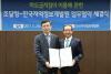 조달청·지역정보개발원, '하도급지킴이 이용에 관한 업무협약' 체결