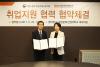 청강문화산업대학교-성남고용노동지청, 청년 인력 양성 협약 체결