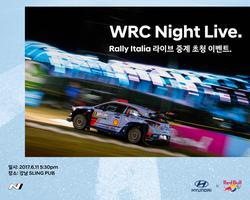 현대차,  WRC 중계 관람 이벤트 개최