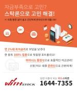 '주식시장에서의 파격 행보 예견 스..탁.론 -온라인 대.환 전문
