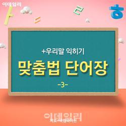 [카드뉴스]  `우리말 익히기` 맞춤법 단어장 3