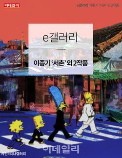[카드뉴스] e갤러리이종기 '서촌' 외 2작품