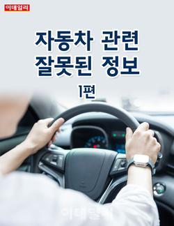 [카드뉴스] 잘못 알고 있는 자동차 상식 5가지