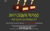 '2017 오늘의 작가상' 최종 후보작 독자가 직접 뽑는다