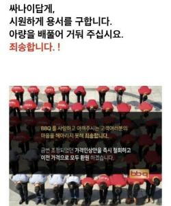 '싸나이 답게 용서해달라'…BBQ 철없는 사과문에 소비자 분노 상승